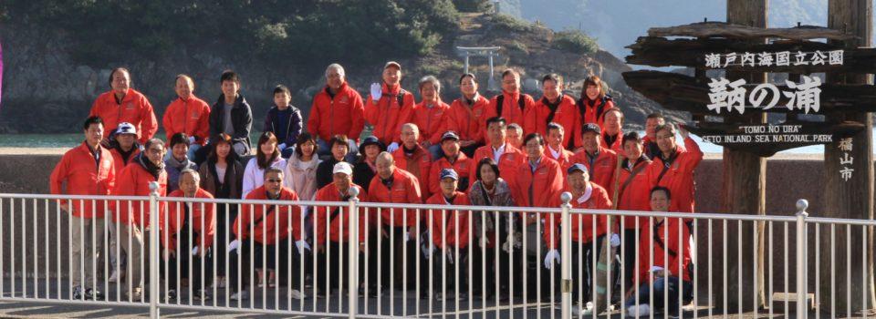 福山東ロータリークラブ Fukuyama East Rotary Club